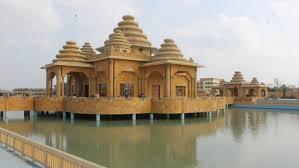 Ram Tirath | District Amritsar, Government of Punjab | India