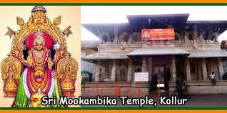 Kollur Mookambika Devi Temple Karnataka, Timings, Sevas, Accommodation -  Temples In India Info - Slokas, Mantras, Temples, Tourist Places